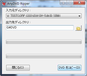DVD をコピーボタン!