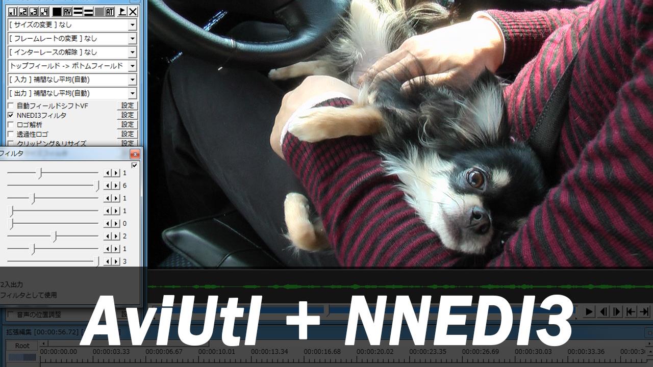 AviUtlの設定と最新プラグイン2013年版・インターレース解除はコレで解決編