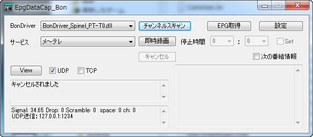 EpgDataCap_Bonでチャンネルスキャン