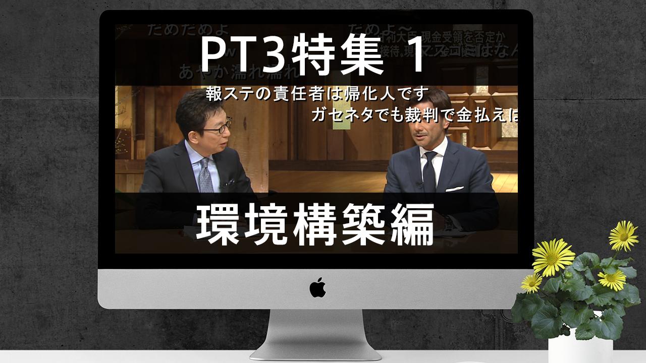 【PT3特集】1:PT3とSpinelをセットアップしてTVTest視聴環境を整える