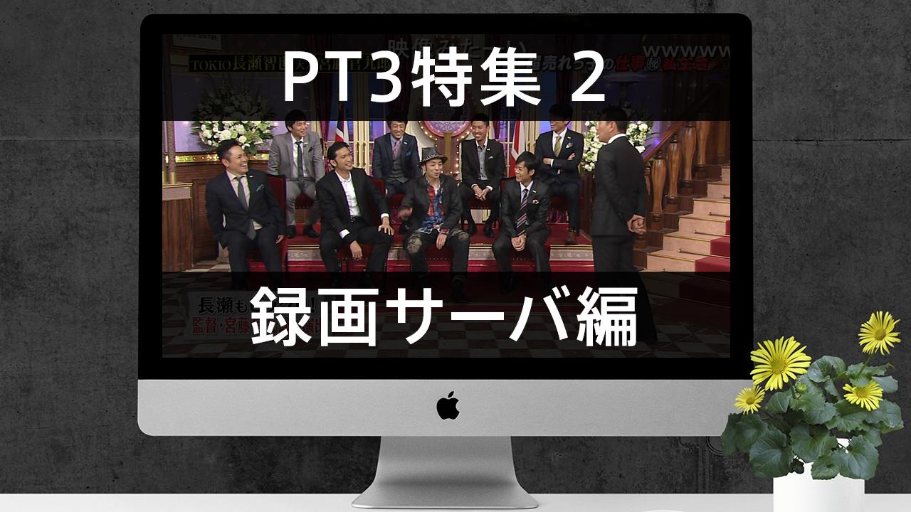 【PT3特集】2:EDCBで録画予約サーバを構築し、番組表を自動取得する