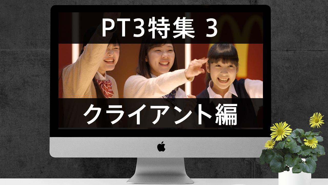 【PT3特集】3:クライアンPCのTVTestとEDCBをセットアップする